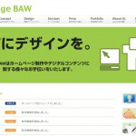 HP制作 | page BAW